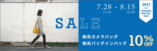 【開催中】帆布カメラバッグ・帆布バッグインバッグが10%OFF【8/15まで】