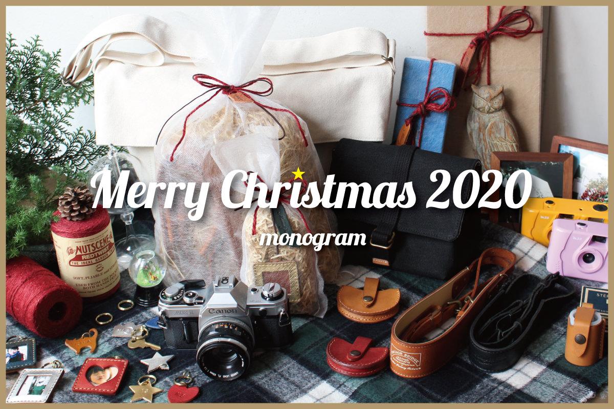 monogram 2020 クリスマス特集メインイメージ