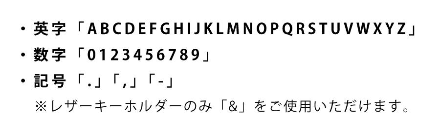 刻印可能な文字